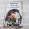 สายสร้อยร้อยรัก ตอน อเล็กซานดร้า (Pearls of Sharah I : Alexandra's Story) เฟย์รีน เพรสตัน เขียน กัณหา แก้วไทย แปล