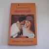 พันธนาการรัก ไอริส โจแฮนเซ่น เขียน กัณหา แก้วไทย แปล***สินค้าหมด***