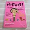 ทำไงดี! อยากมีตังค์เก็บเยอะ ๆ Kyoko Ikeda เรื่องและภาพ ทินภาส พาหะนิชย์ แปล