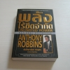 พลังไร้ขีดจำกัด (Unlimited Power) Anthony Robbins เขียน พันโทอานันท์ ชินบุตร แปลและเรียบเรียง***สินค้าหมด***