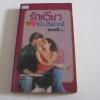 รักเดียวของไรเดอร์ (Midnight Rider) Joan Elliott Pickart เขียน เยาวดี แปล***สินค้าหมด***