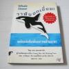 วาฬบอกเยี่ยม! (Whale Done!) เคน แบลนชาร์ด, แทด ลาซิแนค, ชัค ทอมป์คินส์และจิม บัลลาร์ด เขียน ชมนารถ แปล***สินค้าหมด***
