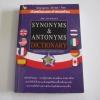 พจนานุกรม อังกฤษ-ไทย คำเหมือนและคำตรงข้าม (Synonyms & Antonyms Dictionary) ฉบับปรับปรุง โดย เปรมจิต บีท และ ฝ่ายวิชาการสนพ.สารสาร***สินค้าหมด***