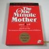 คุณแม่ 1 นาที (The One Minute Mother) Spencer Johnson, M.D. เขีน ชมนารถ แปล***สินค้าหมด***