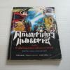 คณิตศาสตร์แฟนตาซี เล่ม 10 ตอน กำเนิดและความลับของวงกลม Grimnamu เขียนและภาพประกอบ สาริณี โพธิ์เงิน แปล