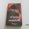 เจ้าหญิงยอดนักสืบ (Undercover Princess) ซูซานน์ บรอคแมนน์ เขียน จิตอุษา แปล***สินค้าหมด***