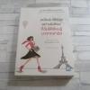เคล็ดลับใช้ช่ีวิตอย่างมีสไตล์ที่ฉันได้เรียนรู้มาจากปารีส (Lesson from Madame Chic) Jennifer Scott เขียน อาสยา ฐกัดกุล แปล