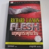 มฤตยูกระตุกขวัญ (Flesh) Richard Laymon เขียน ณหรรษา แปล อานุภาพ เรียบเรียง***สินค้าหมด***