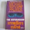 """เทพธิดาทมิฬ (The Sisterhood) Michael Palmer เขียน """"วจนะ"""" แปล***สินค้าหมด***"""