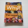 Why ? ร่างกายมนุษย์ Heo, Soon-Bong เขียน Park, Jong-Kwan ภาพ วลี จิตจำรัสรัตน์ แปล***สินค้าหมด***