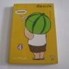 หัวแตงโม เล่ม 3 มุมมองของแตงโม พิมพ์ครั้งที่ 4 องอาจ ชัยชาญชีพ เขียน โตโต้ เดอะ ฮีโร่ ภาพ ***สินค้าหมด***