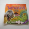 สารานุกรมภาพสำหรับเด็ก ไดโนเสาร์ Emmanuelle Lepetit เรื่อง Lucile Ahnwieller ภาพ กนกวรรณ นะนะกร แปล