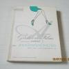 ความรักของสาวเอลิสต์ 2 ตอน สาวน้อยในเมืองมายา โซอี้ ดีน เขียน นวพร วงศ์พุทธพิทักษ์ แปล