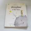 เจ้าชายน้อย (Le Petit Prince) พิมพ์ครั้งที่ 6 อองตวน เดอ แซงเตก ซูเปรี เรื่องและภาพ อำพรรณ โอตระกูล แปล***สินค้าหมด***