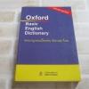 พจนานุกรมเบื้องต้น อังกฤษ - ไทย ฉบับปรับปรุงใหม่