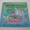 นิทานไทยสองภาษา สุดสาคร : เด็กมหัศจรรย์ (Sut Sakhon : Magical Child) ศักดิ์สิริ มีสมสืบ เล่าเรื่อง โอม รัชเวทย์ สร้างสรรค์ภาพ***สินค้าหมด***