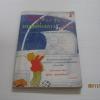 ไมเคิลจอมยุ่งกับมนุษย์ต่างดาวลับสมอง (Mr.Browser and The Brain Sharpeners) Philip Curtis เขียน ฤดูร้อน แปลและเรียบเรียง