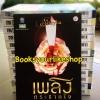 เพลิงกระชากใจ / Shayna สนพ.ดอกหญ้า หนังสือใหม่ S