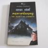 คฤหาสน์มฤตยู (The Secret of Chimneys) อกาธา คริสตี้ เขียน เปี่ยมสุข แปล***สินค้าหมด***