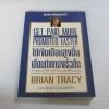 ได้เงินเดือนสูงขึ้น เลื่อนตำแหน่งเร็วขึ้น Brian Tracy เขียน อารดา สันตสว่าง แปลและเรียบเรียง***สินค้าหมด***