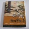 คำจีน เขียนชีวิต 2 ดวงพร วงศ์ชูเครือ เรียบเรียง***สินค้าหมด***