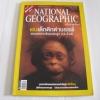 NATIONAL GEOGRAPHIC ฉบับภาษาไทย พฤศจิกายน 2549 พบเด็กดึกดำบรรพ์***สินค้าหมด***