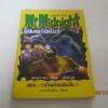 มิสเตอร์มิดไนท์ 3 ตอน รถโรงเรียนคันนั้น ! (Mr.Midnight) James Lee เขียน ชัชชล แปล (สองภาษา ไทย-อังกฤษ)