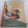 เอลซีตกส้วม (The Story of Elsie) พิมพ์ครั้งที่ 2 มาร์เกรท เรททิช เรื่อง เอฟลิน ดาวิดดี ภาพ มนตรา แปล***สินค้าหมด***