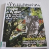 บ้านและสวน ฉบับที่ 424 ธันวาคม 2554 House & Water***สินค้าหมด***