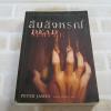 สืบสังหรณ์ (Dead Simple) Peter James เขียน อาสยา ฐกัตกุล แปล