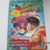 STREET FIGHTER 2 เล่ม 4
