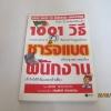 1001 วิธีชาร์จแบตพนักงาน (1001 Ways to Energize Employees) Bob Nelson เขียน เริงศักดิ์ ปานเจริญ เรียบเรียง***สินค้าหมด***