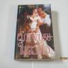 สุภาพบุรษในดวงใจ (The Gentleman in Love) Charlotte Hill เขียน สิชล แปล***สินค้าหมด***