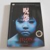 ผี...ดุ (JU-ON) พิมพ์ครั้งที่ 2 โออิชิ เค เขียน ทสึยุ แปล***สินค้าหมด***