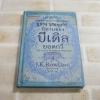 นิทานของบีเดิลยอดกวี (The Tales of Beedle The Bard) พิมพ์ครั้งที่ 4 J.K. Rowling เรื่องและภาพ สุมาลี แปล (ปกแข็ง)***สินค้าหมด***