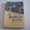 จินตนาการแห่งชีวิต (The Little Bookroom) พิมพ์ครั้งที่ 2 Eleanor Farjeon เขียน รัตนา รัตนดิลกชัย แปล***สินค้าหมด***