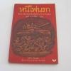 หนีไฟนรก พิมพ์ครั้งที่ 5 โนริโอะ ชิมามูระ เขียน ผุสดี นาวาวิจิต แปล ***สินค้าหมด***