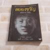 สยองขวัญ เอโดงาวะ รัมโป เขียน ปาริฉัตร เสมอแข/ผุสดี นาวาวิจิต แปล