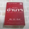 ศิลปะแห่งอำนาจ (The Art of Power) พิมพ์ครั้งที่ 5 ติช นัท ฮันห์ เขียน จิตรื ตัณฑเสถียรและสังฆหมู่บ้านพลัมประเทศไทย แปล***สินค้าหมด***