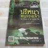 ปริศนาคนทรงเจ้า (The Mystery of the Conjured Man) Tracy Mack & Michael Citrin เขียน พลอย โจนส์ แปล***สินค้าหมด***