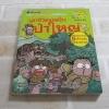 เอาชีวิตรอดในป่าใหญ่ พิมพ์ครั้งที่ 13 Hong, Jae-Cheol และ Ryu, Gi-Un เขียน Mun, Jung-Hoo ภาพ ภัฑราพร ฟูสกุล แปล
