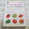 สารอาหารดี ๆ อยู่ 120 ปี ไม่มีโรค พิมพ์ครั้งที่ 2 โดย นพ.สัณห์ ศัลยศิริ ทีมงานสุขภาพ เรียบเรียง
