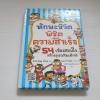 ทักษะชีวิตพิชิตความสำเร็จ 54 เรื่องสอนใจสร้างอุปนิสัยเด็กดี พิมพ์ครั้งที่ 2 Park, Sung Choul เขียน Lee, Ye Hwl ภาพ อภิศรี นิรุตติปัญญากุล แปล**สินค้าหมด***