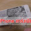 จอ iPhone แกร่งเพียงใด