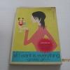 สาวช่างเม้าธ์ ตอนที่ 3 อยากได้โลกทั้งใบไว้ในกำมือ ( All I want is everything a Gossip Girl Series) เซซิลี วอน ซีเกเซอร์ เขียน ดนยา แปล