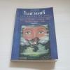 ในสวนศรี (The Secret Garden) พิมพ์ครั้งที่ 3 ฟรานเซส ฮอดจ์สัน เบอร์เน็ตต์ เขียน เนื่องน้อย ศรัทธา แปล***สินค้าหมด***