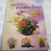 ดอกไม้จิ๋วจากดินไทย โดย เจียมจิตร์ คล้ายวงศ์