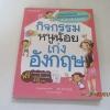 กิจกรรมหนูน้อยเก่งอังกฤษ Hong Hyun-Joo และ Kim Seo-Jung เขียน พชร บูรณะปัญญา แปล