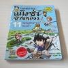 แก๊งซ่าท้าทดลอง เล่ม 11 โลกมหัศจรรย์ของน้ำ Gomdori co เรื่อง Hong Jong-hyun ภาพ วลี จิตจำรัสรัตน์ แปล***สินค้าหมด***