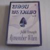 พลอยพราวแสง (Remember When) พิมพ์ครั้งที่ 2 Judith Mcnaught เขียน 'เกษวดี' แปล***สินค้าหมด***